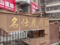 福清名仕花园 3室 150㎡ 2500元/月 普通装修