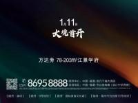 爆火头排江景学府,揭秘【融湾·澜玥】十大必买理由!