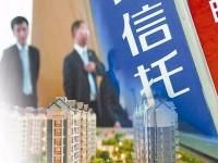 今年房地产信托规模将收缩,下滑幅度应在15%-20%之间