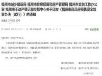 【新政解读】福州房企不得挪用商品房预售资金!避免烂尾楼!