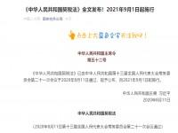 《中华人民共和国契税法》全文发布!2021年9月1日起施行