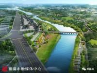 【城建发展】太棒了!总投资99.4亿元!福清9个重点项目集中开工!