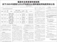 【土拍公告】总起拍价逾21亿元!福清本年度第九次土拍将于11月12日举行丨附位置图
