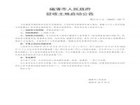 【征地公告】福清市又有6个地块将被征收,快看看有没有你家!