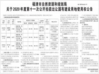 福清市自然资源和规划局关于2020年度第十一次公开拍卖出让国有建设用地使用权公告