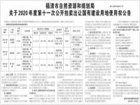 【土拍公告】逾5亿元!近174亩!福清本年度第11次土拍即将登场丨附位置图
