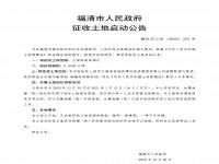福清发布34则征地公告!用于建设学校、公园、道路、停车场等