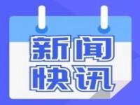 【城建快讯】福清又一波征地公告来了,用以建设国际机场导航台等!