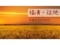 【征地公告】福清这10个地方要征地了,合计面积超733亩!