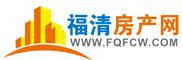★福清房产网—专注福清房地产网络商务运营及媒介整合传播